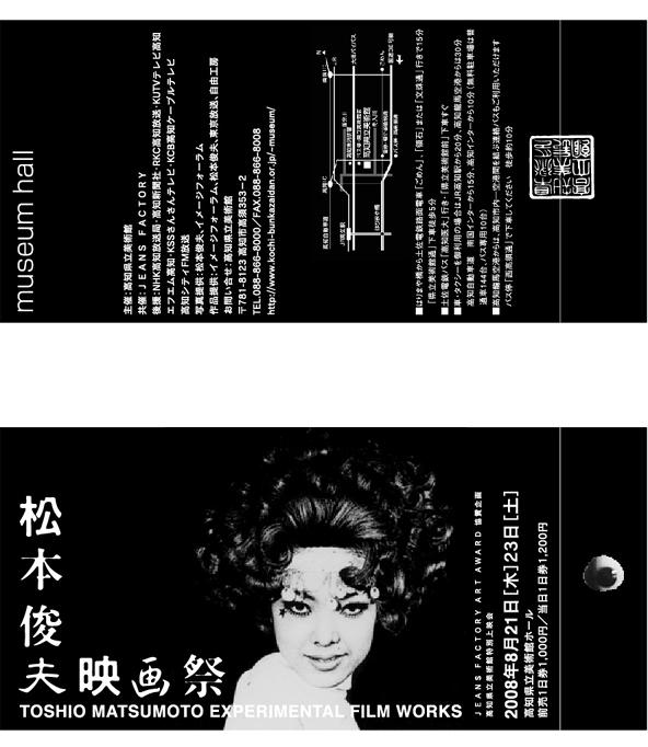 松本俊夫映画祭_チケット